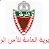 الجريدة الرسمية: تفاصيل الاختبارات الكتابية والشفوية والرياضة بالنسبة لمباريات ولوج الأمن الوطني