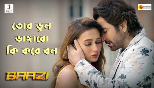 Tor Bhul Bhangabo Ki Kore Bol Lyrics by Jubin Nautiyal from Baazi Bengali Movie