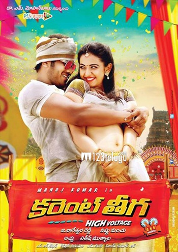 Current Theega 2014 HDRip UNCUT 480p Dual Audio Hindi 400mb