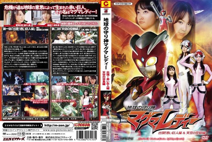 ZDAD-13 Magma Woman the Gurdian of Earth Muncul!  – Raksasa Merah & Pulau Terbang