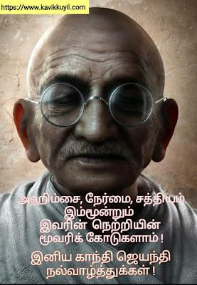 Gandhi Jayanthi Wishes and Quotes in tamil, Gandhi Jayanthi Wishes and Quotes, Mahathma gandhi quotes tamil, Gandhi Jayanthi Wishes and Quotes tamil, Gandhi Jayanthi wishes, Gandhi jayanthi quotes, காந்தி ஜெயந்தி வாழ்த்துக்கள்