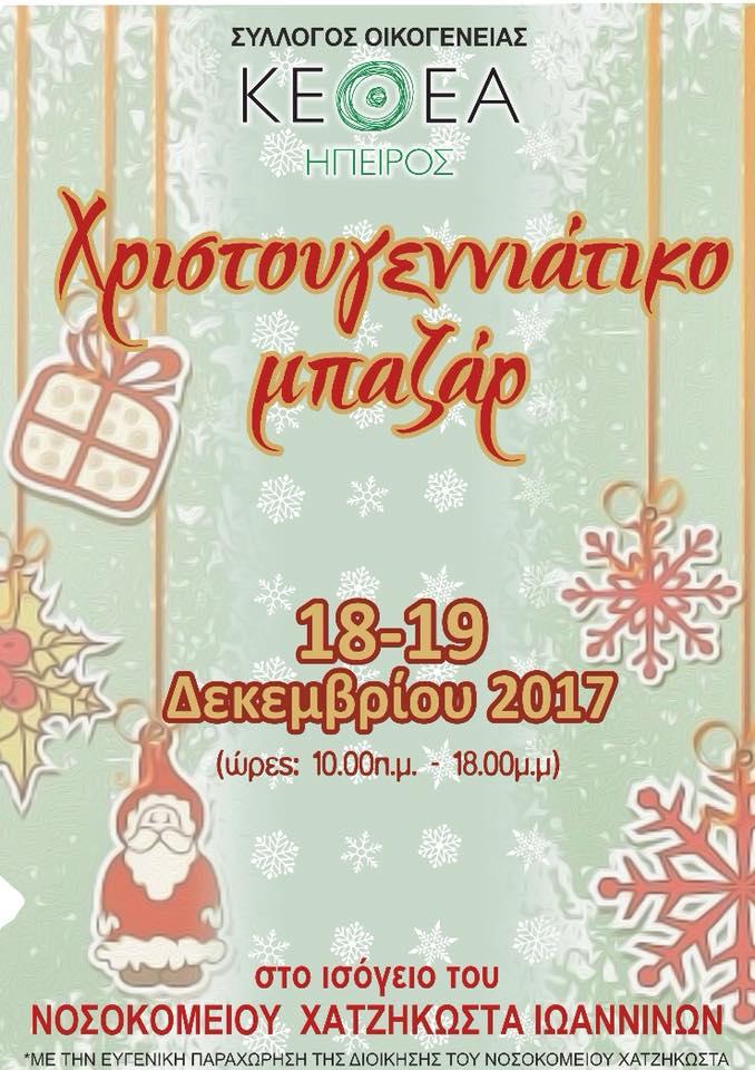 Ιωάννινα:Χριστουγεννιάτικες εκδηλώσεις  και bazaar  του ΚΕΘΕΑ ΗΠΕΙΡΟΣ