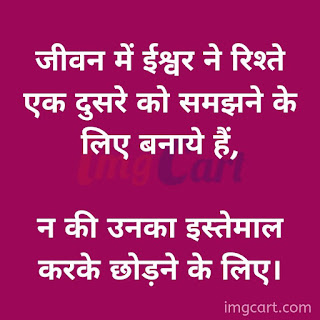 Quotes on life in hindi with image download