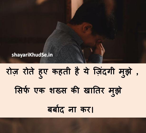 Dhokha Shayari in Hindi Images, Dhokha Shayari 2 Lines, Dhokha Shayari Images