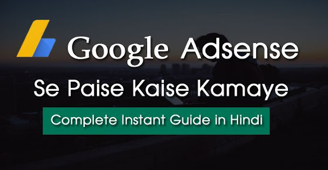 google adsense se paise kaise kamaye, how to make money from adsense in hindi, adsense tutorial in hindi