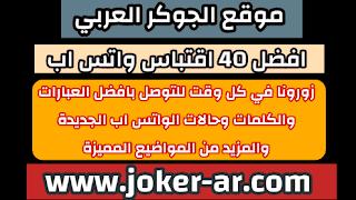 أفضل 40 اقتباسًا لحالة واتس آب 2021 - الجوكر العربي
