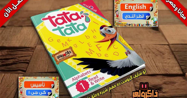 حصريا كتاب قطر الندى في