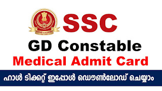 SSC Constable GD Medical Test Admit Card 2019 Released: Download Here