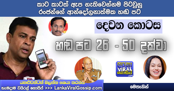 ranjan-ramanayake-latest-part2