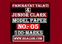 Panchayat Talati & Jr. Clark 100 Marks Model Paper No.5 free Download