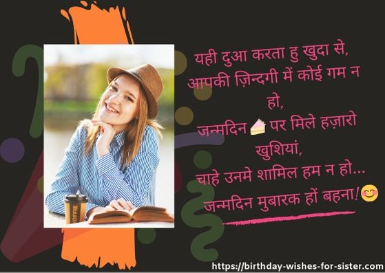 birthday poem in hindi