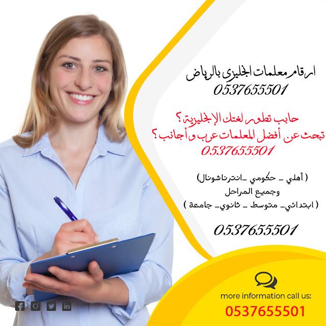 مدرسة لغة انجليزية خصوصي بالرياض 20 عام خبرة 0537655501