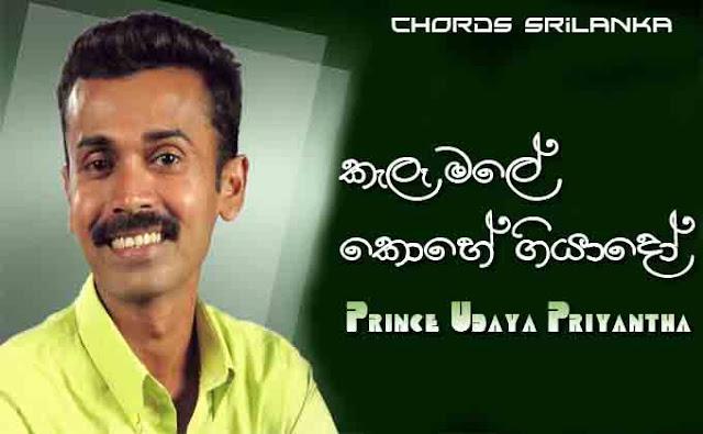 Kela Male Kohe Giyado chord, Prince Udaya Priyantha songs, Kela Male Kohe Giyado chords, Prince Udaya Priyantha song chords, kela male chords, kela male song chords, kela male mp3,