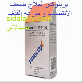 1- prelox ماهو 2- مكونات حبوب بريلوكس 3- حبوب prelox مكمل غذائي 4- فوائد استعمال Prelox 5- الجرعة من بريلوكس 6- طريقه حفظ بريلوكس 7- سعر prelox  prelox ماهو حبوب prelox مكمل غذائي  prelox 1110 mg  prelox في مصر  prelox النهدي  prelox اضرار  سعر prelox  prelox 1110 mg 60 tablets  proxerex فوائد prelox 1110  prelox في مصر  prelox السعودية  سعر دواء prelox  prelox اضرار  سعر prelox  prelox فوائد  prelox النهدي prelox ماهو  prelox السعودية  prelox في مصر  سعر دواء prelox  prelox النهدي  prelox 1110  prelox اضرار  حبوب prelox مكمل غذائي prelox في مصر  prelox السعودية  prelox النهدي  prelox 1110 mg  proxerex فوائد  ماهو علاج proxerex  prelox 1110 mg 60 tablets  افضل حبوب لعلاج الضعف الجنسي افضل حبوب لتقوية الانتصاب  افضل حبوب الانتصاب والتاخير  حبوب الانتصاب الشديد  افضل علاج للانتصاب مجرب  ادوية انتصاب قوي  حبوب الانتصاب صيدلية النهدي  اسماء ادوية الانتصاب في مصر  احسن منشط للانتصاب prelox في مصر  prelox السعودية  prelox النهدي  prelox 1110  prelox 1110 mg  proxerex فوائد  فوائد بيكنوغينول  prelox 1110 mg 60 tablets فوائد البيكنوجينول  كبسولات بيكنوغينول  عشب pycnogenol  عشبة pycnogenol  pycnogenol بالعربي  اقراص بريميلانوتيد  سعر ديفيرول 40  فوائد لحاء الصنوبر بريلوكس عشبة pycnogenol  حبوب prelox مكمل غذائي  prelox في مصر  prelox السعودية  prelox 1110 mg  prelox فوائد  فوائد البيكنوجينول  سعر دواء prelox بريلوكس 1110 أقراص بريلوكس 1110 أقراص