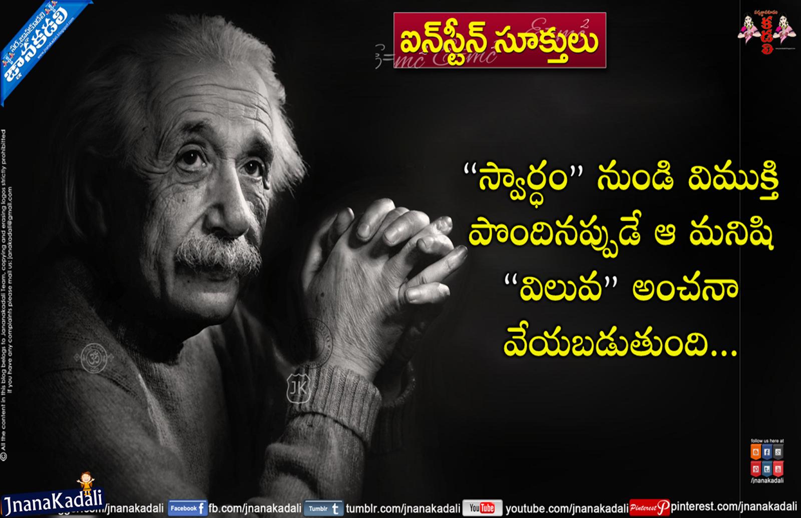 Albert Einstein Telugu Life Quotations With Images Jnana Kadali