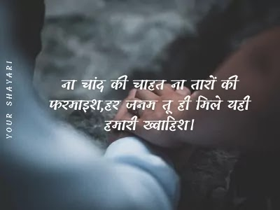 Romentic Shayari In Hindi For Wife