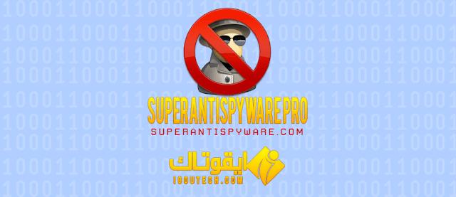 SUPERAntiSpyware Pro 8.0.1026 ايقوتاك