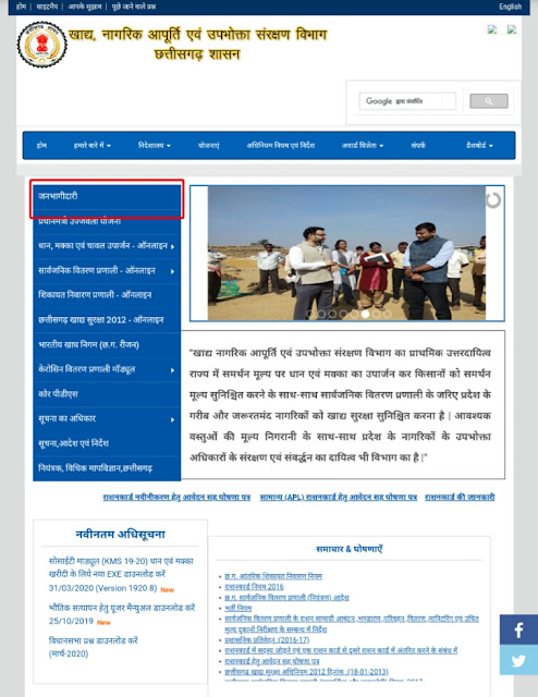 How to see Chhattisgarh Ration Card List 2020 online?