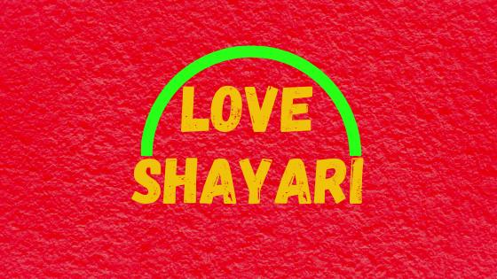 Love Shayari, Best Romantic Shayari, हिंदी लव शायरी 2020