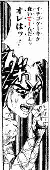 Mista saying イチゴケーキが食いてーんだよっオレはッ! transcript from JoJo's Bizarre Adventure: Part 5