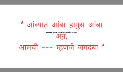 Funny Marathi Ukhane for Male