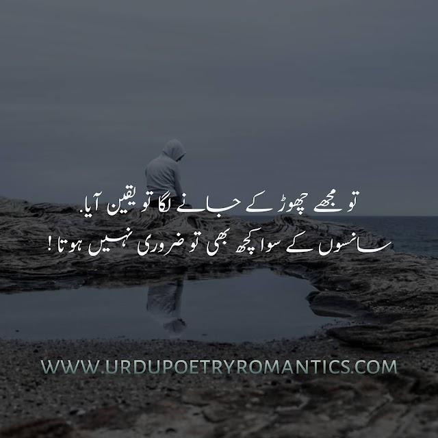 To Mujhy Chor K Janay Lga To Yaqeen Aya/Sad Poetry In Urdu\