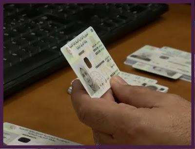 طلب بطاقة التعريف الوطنية البيومترية