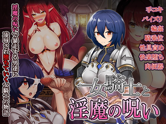 [H-GAME] The Female Warrior and The Succubus' Curse JP