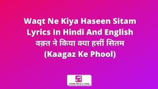 Waqt Ne Kiya Haseen Sitam Lyrics In Hindi And English - वक़्त ने किया क्या हसीं सितम (Kaagaz Ke Phool)