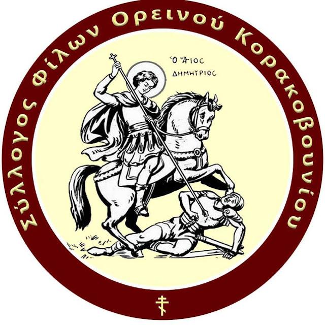 Αναβλήθηκαν οι εκλογές του Συλλόγου Φίλων Ορεινού Κορακοβουνίου