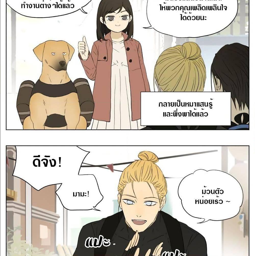 Tomorrow,How we survive ตอนที่ 23 TH แปลไทย