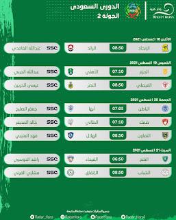 جدول مباريات الجولة الثانية من الدوري السعودي 2022