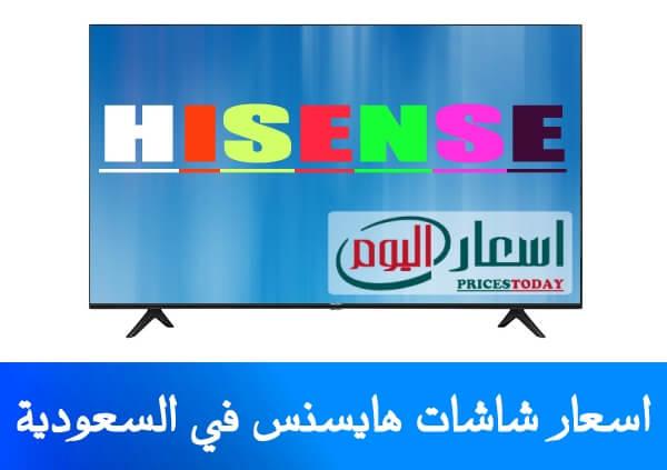 اسعار شاشات هايسنس في السعودية 2021