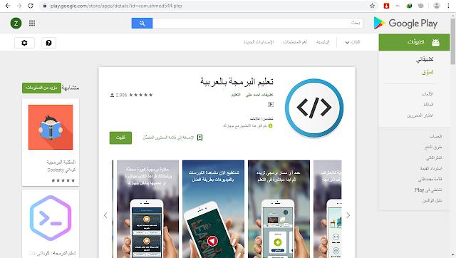 أفضل تطبيق مجاني لتعلم البرمجة من الصفر للإحتراف بشكل مبسط ومفصل وباللغة العربية وهو المكان المناسب لأي شخص يطمح لأن يصبح مبرمجا محترفا ومبدعا