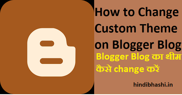 blogger me custom theme kaise change kare.