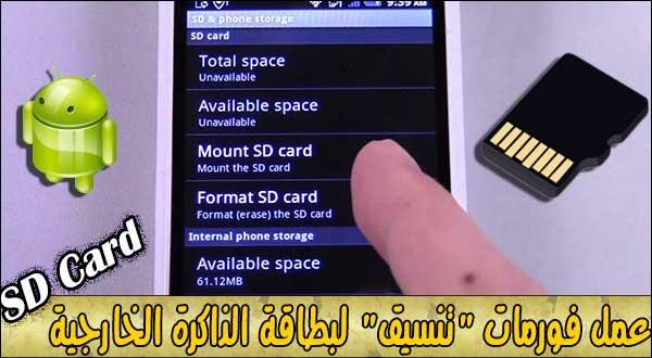 """طريقة عمل فورمات """"تنسيق"""" لبطاقة الذاكرة الخارجية SD Card فى هاتفك بدون برامج"""