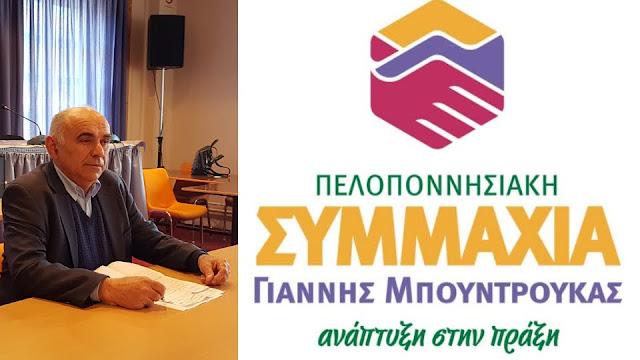 """Υποψήφιους Περιφερειακούς Συμβούλους ανακοίνωσε η """"Πελοποννησιακή Συμμαχία"""""""