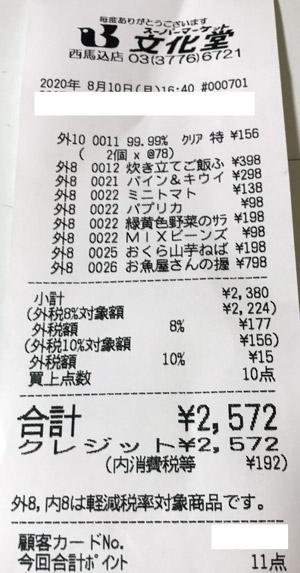文化堂 西馬込店 2020/8/10 のレシート