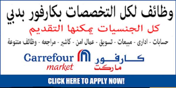 اعلان وظائف كارفور الامارات جميع المؤهلات راتب يصل الى 4000 درهم
