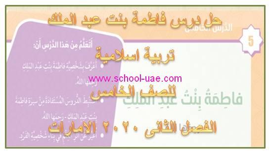 حل درس  فاطمة بنت عبد الملك تربية اسلامية للصف الخامس الفصل الثانى 2020 الامارات