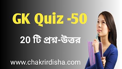 GK Online Quiz In Bengali