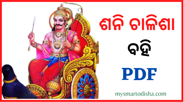 high-quality Shani Chalisa in Odia PDF Download