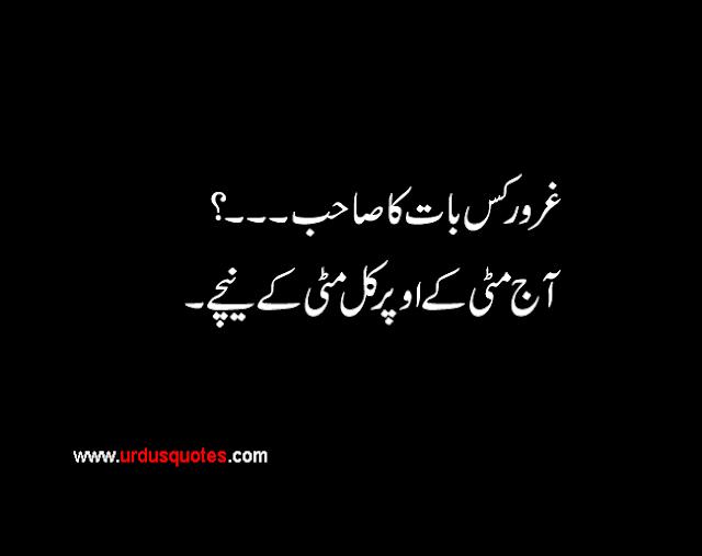 Heart Touching Lines In Urdu