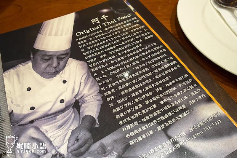 【台北大安區】心泰原創泰國料理。想到就饞的正宗泰國味