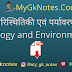 Paryavaran evam Paristhitiki PDF Download