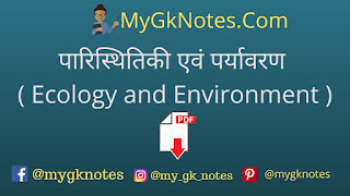 पारिस्थितिकी एवं पर्यावरण ( Ecology and Environment )