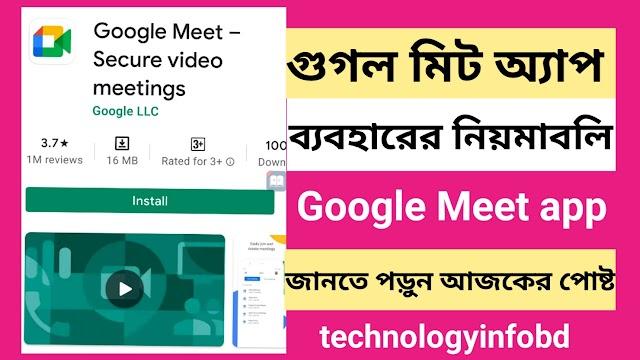 Google meet কি ।   google meet এর ব্যবহার - technologyinfobd