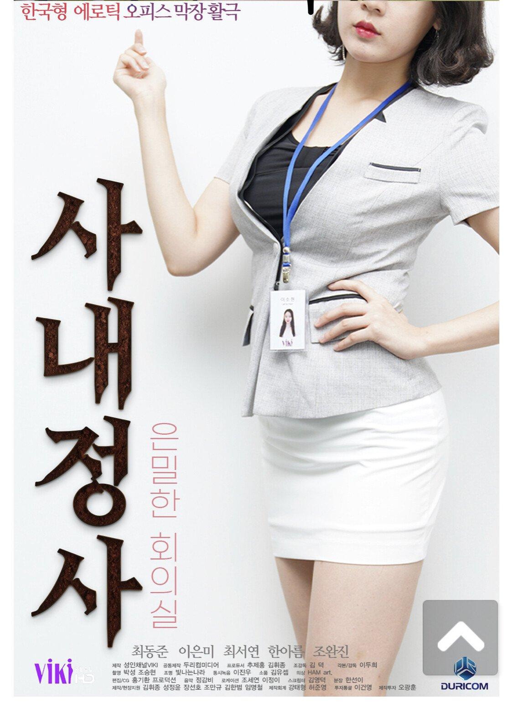 InHouse Affairs Secret Meeting Room Full Korea 18+ Adult Movie Online Free