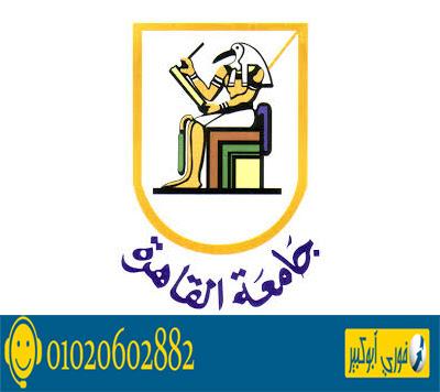 مصاريف جامعة القاهرة