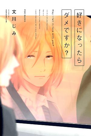 Suki Ni Nattara Dame Desu ka? Manga